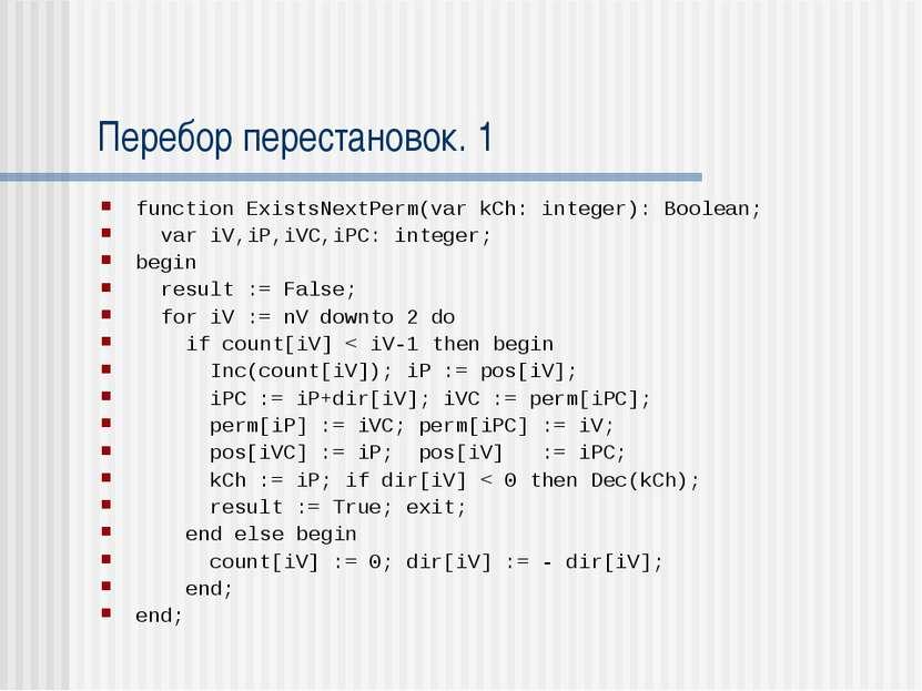 Перебор перестановок. 1 function ExistsNextPerm(var kCh: integer): Boolean; v...