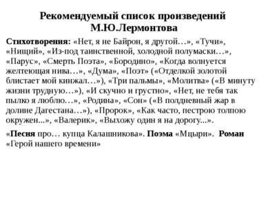 Рекомендуемый список произведений М.Ю.Лермонтова Стихотворения: «Нет, я не Ба...