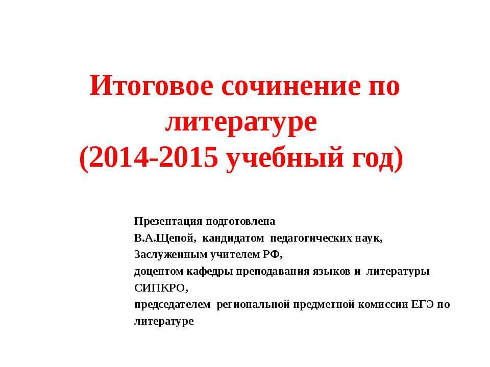 Итоговое сочинение по литературе (2014-2015 учебный год) Презентация подготов...