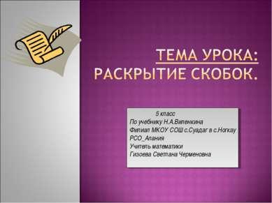 5 класс По учебнику Н.А.Виленкина Филиал МКОУ СОШ с.Суадаг в с.Ногкау РСО_Ала...