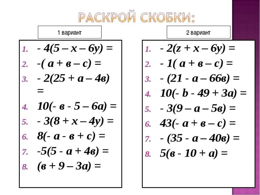 - 4(5 – х – 6у) = -( а + в – с) = - 2(25 + а – 4в) = 10(- в - 5 – 6а) = - 3(8...