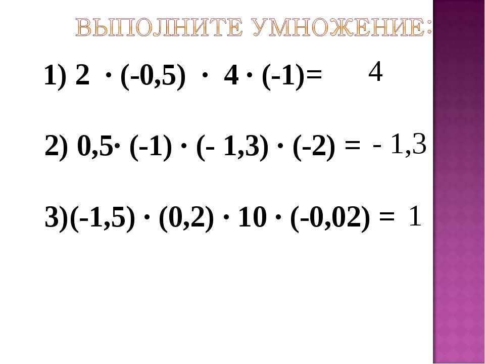 4 - 1,3 1 1) 2 · (-0,5) · 4 · (-1)= 2) 0,5· (-1) · (- 1,3) · (-2) = 3)(-1...