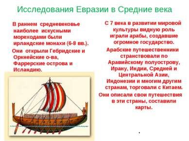 Исследования Евразии в Средние века В раннем средневековье наиболее искусными...