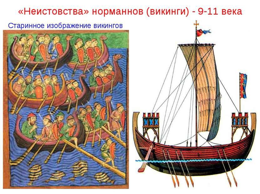 «Неистовства» норманнов (викинги) - 9-11 века Старинное изображение викингов