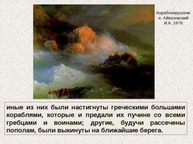 иные из них были настигнуты греческими большими кораблями, которые и предали ...