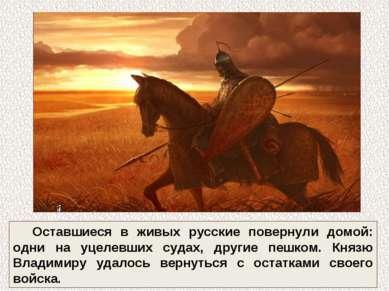 Оставшиеся в живых русские повернули домой: одни на уцелевших судах, другие п...