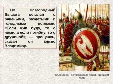Но благородный Вышата остался с ранеными, раздетыми и голодными воинами. «Есл...