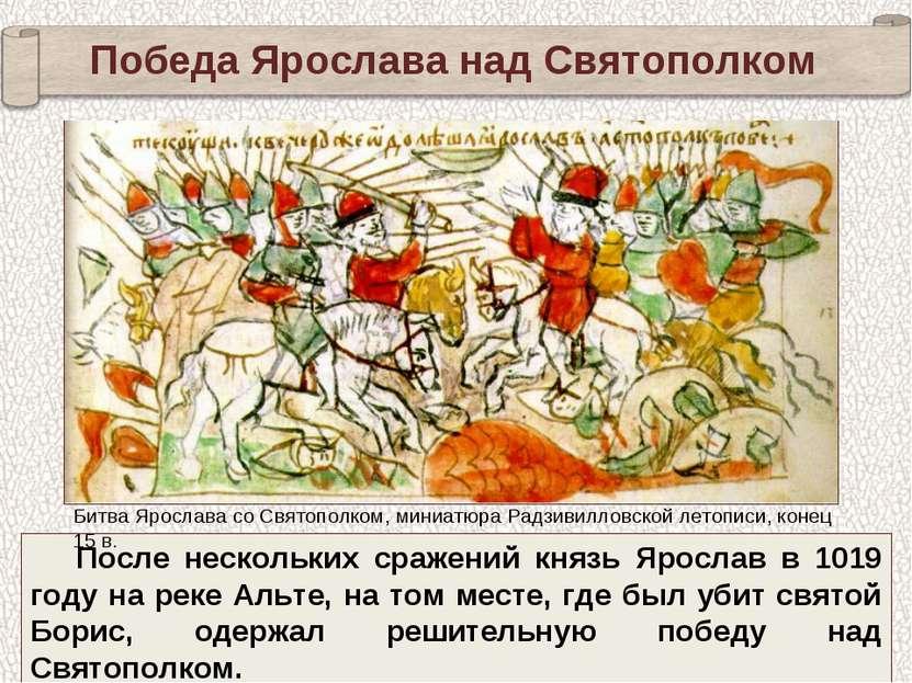 Победа Ярослава над Святополком После нескольких сражений князь Ярослав в 101...