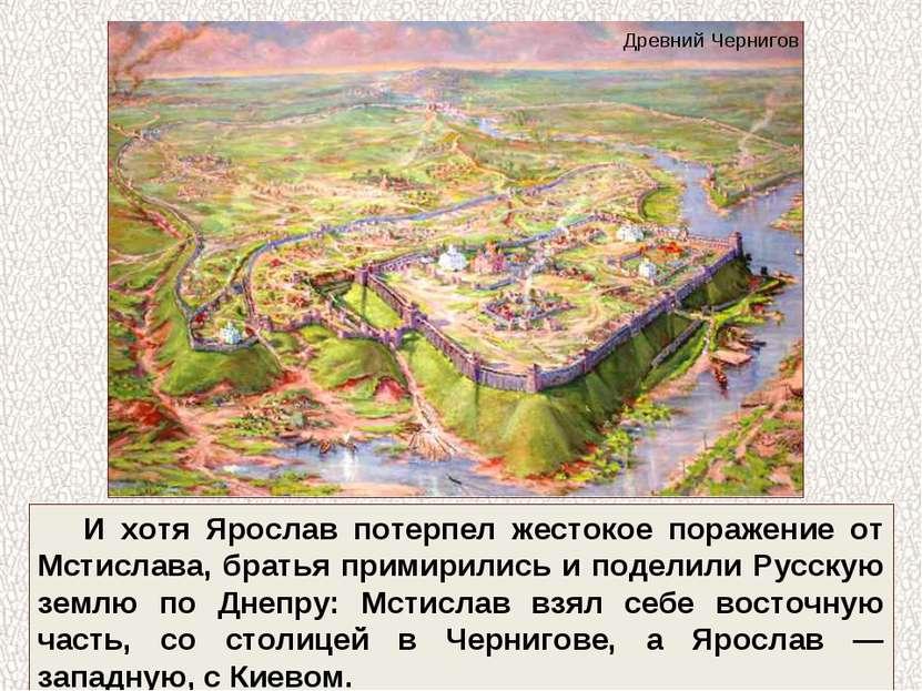 И хотя Ярослав потерпел жестокое поражение от Мстислава, братья примирились и...