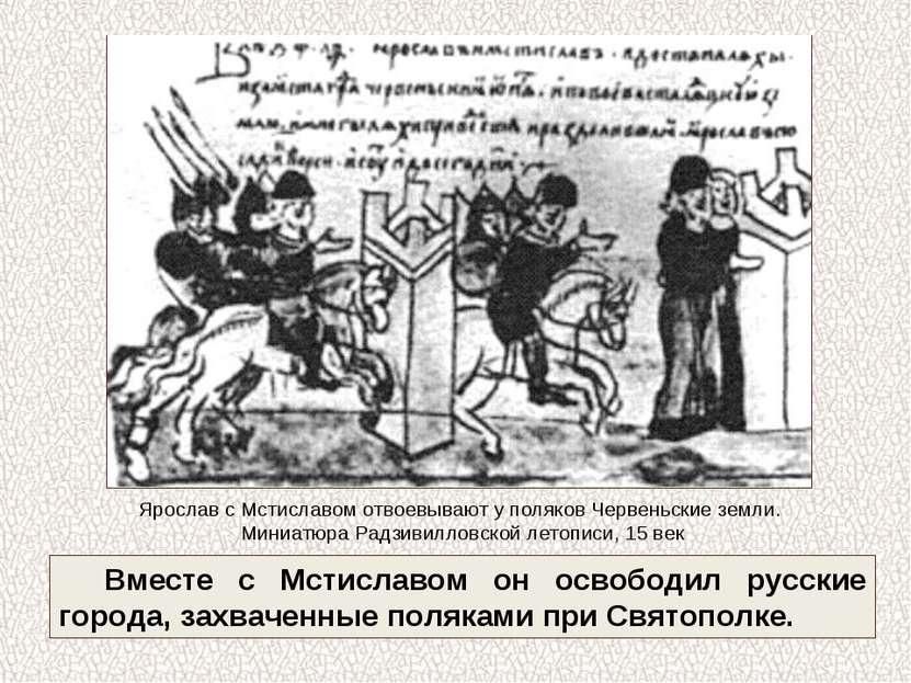 Вместе с Мстиславом он освободил русские города, захваченные поляками при Свя...