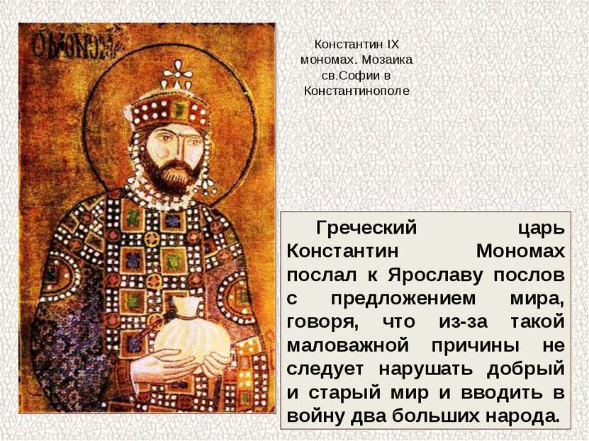 Греческий царь Константин Мономах послал к Ярославу послов с предложением мир...