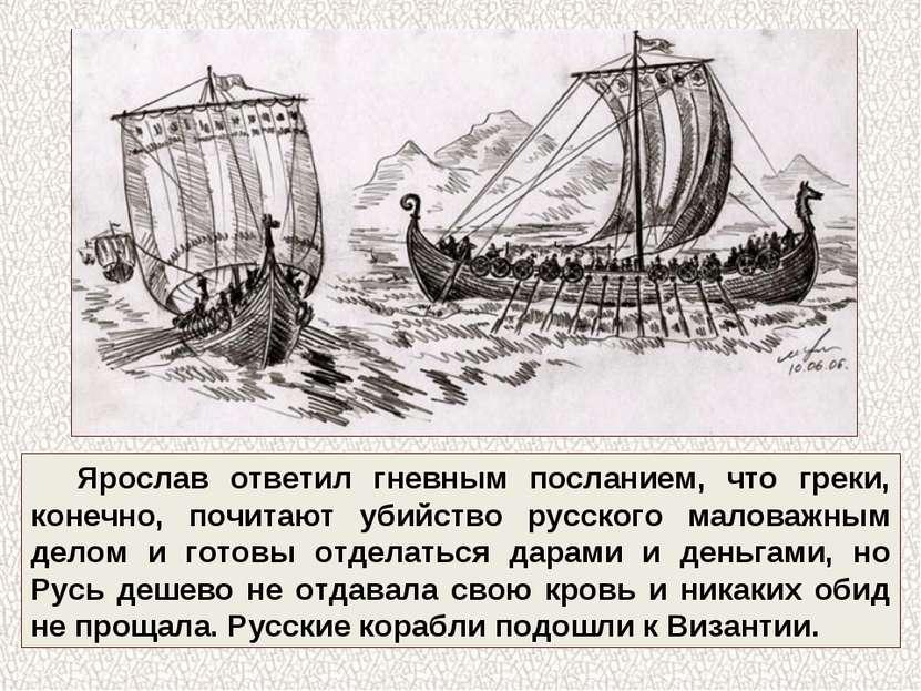 Ярослав ответил гневным посланием, что греки, конечно, почитают убийство русс...