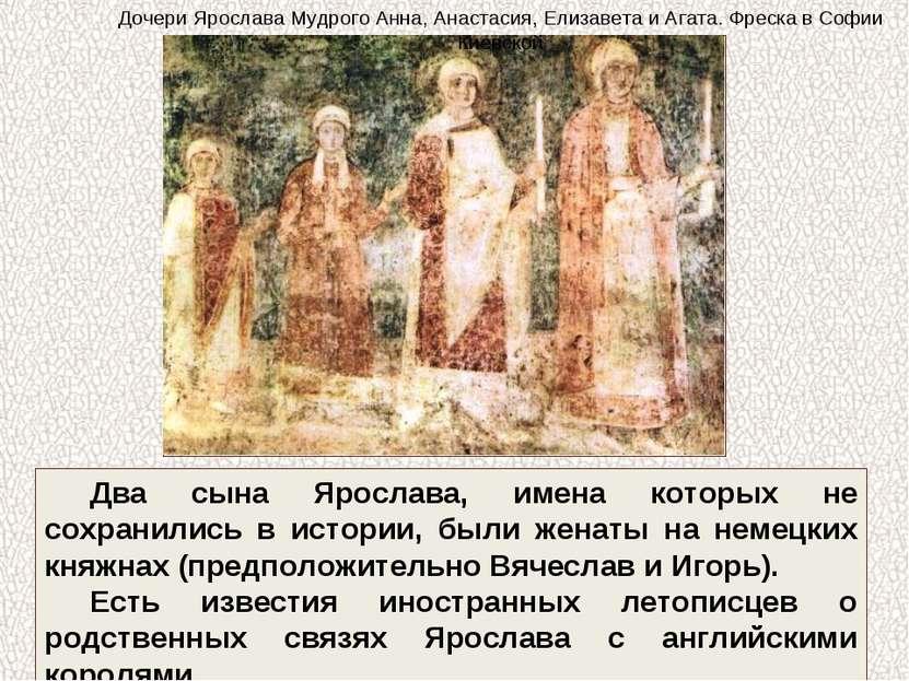 Два сына Ярослава, имена которых не сохранились в истории, были женаты на нем...
