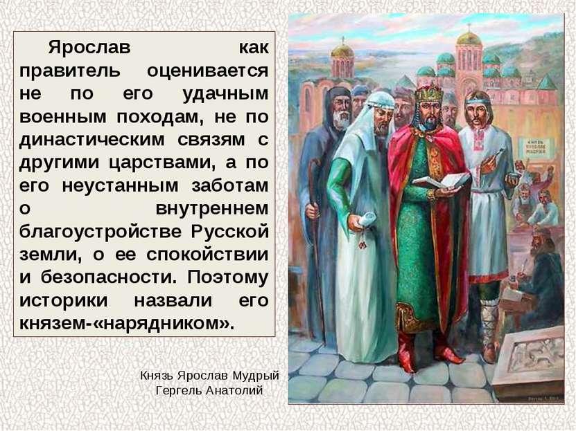 Ярослав как правитель оценивается не по его удачным военным походам, не по ди...