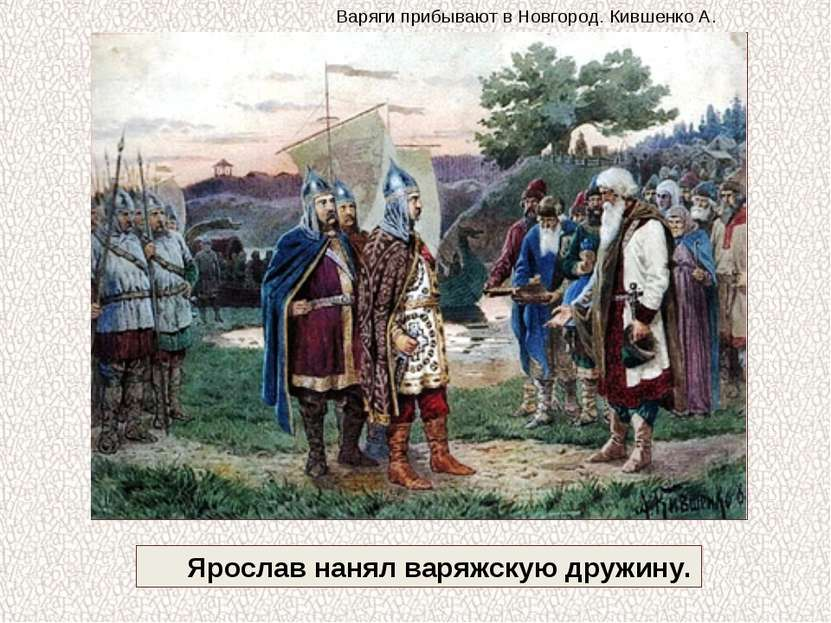 Ярослав нанял варяжскую дружину. Варяги прибывают в Новгород. Кившенко А.