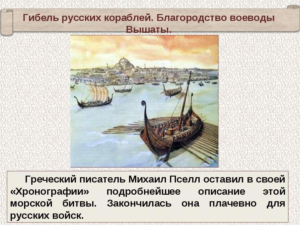 Гибель русских кораблей. Благородство воеводы Вышаты. Греческий писатель Миха...