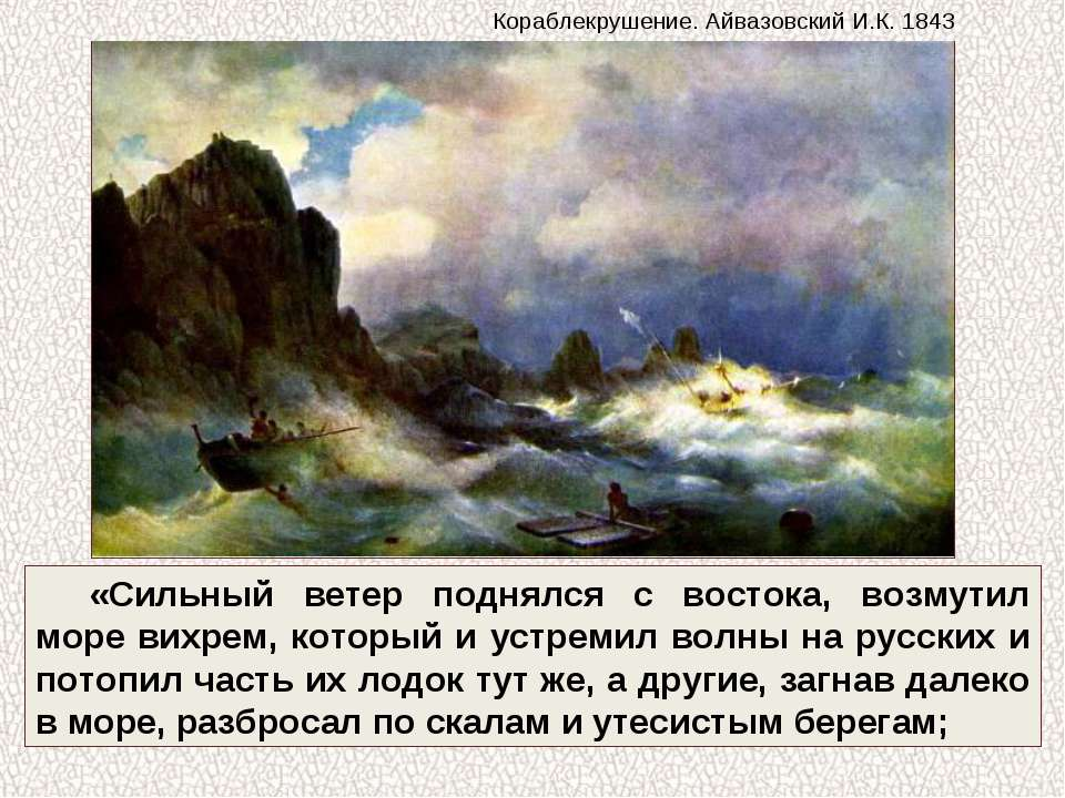 «Сильный ветер поднялся с востока, возмутил море вихрем, который и устремил в...