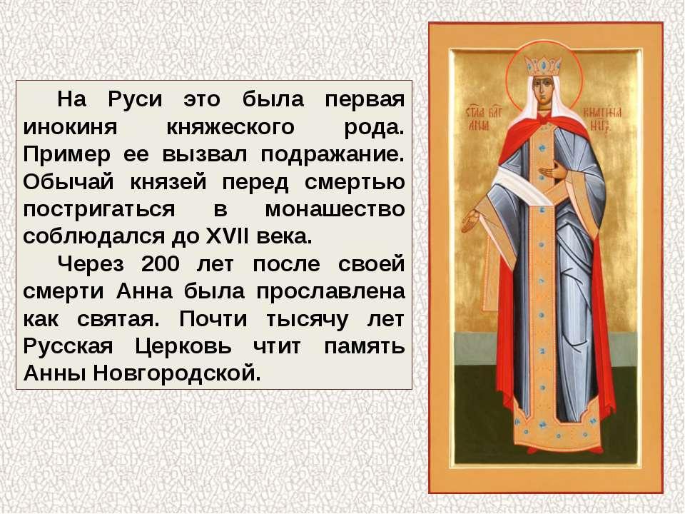 На Руси это была первая инокиня княжеского рода. Пример ее вызвал подражание....