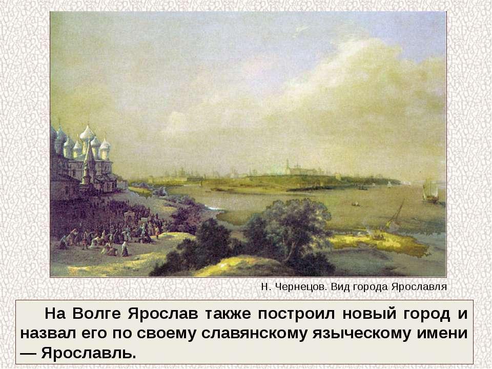 На Волге Ярослав также построил новый город и назвал его по своему славянском...