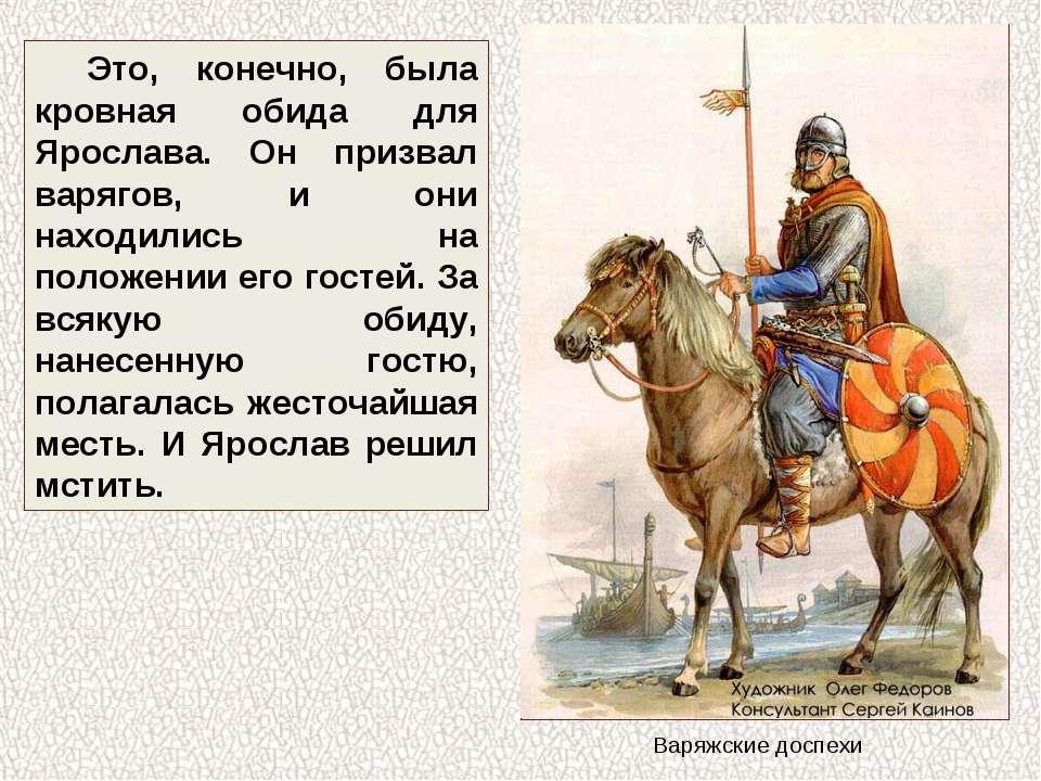 Это, конечно, была кровная обида для Ярослава. Он призвал варягов, и они нахо...