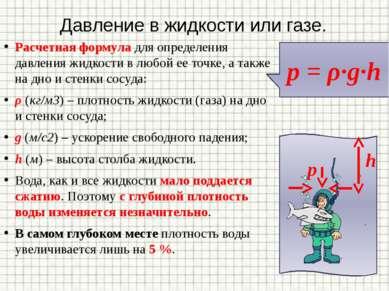 Давление в жидкости или газе. Расчетная формула для определения давления жидк...
