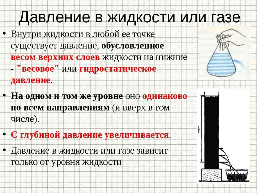Давление в жидкости или газе Внутри жидкости в любой ее точке существует давл...