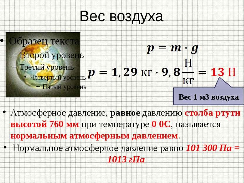 Вес воздуха Вес 1 м3 воздуха Атмосферное давление, равное давлению столба рту...