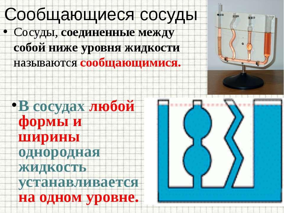 Сообщающиеся сосуды Сосуды, соединенные между собой ниже уровня жидкости назы...