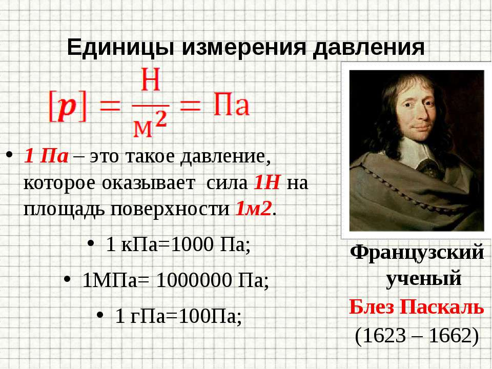 Единицы измерения давления 1 Па – это такое давление, которое оказывает сила ...