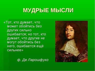 МУДРЫЕ МЫСЛИ «Тот, кто думает, что может обойтись без других сильно ошибается...