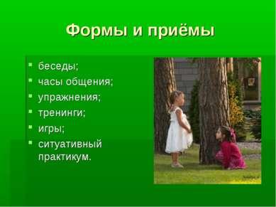 Формы и приёмы беседы; часы общения; упражнения; тренинги; игры; ситуативный ...