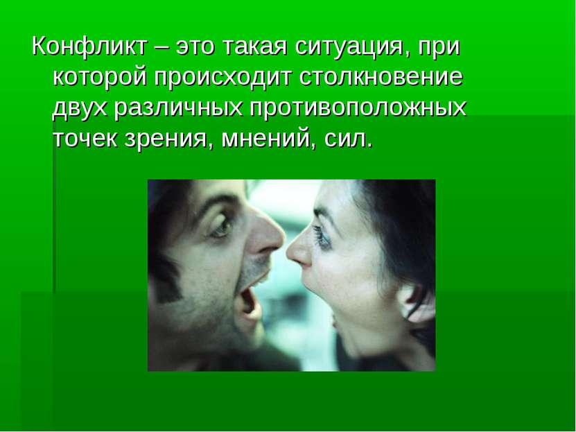 Конфликт – это такая ситуация, при которой происходит столкновение двух разли...