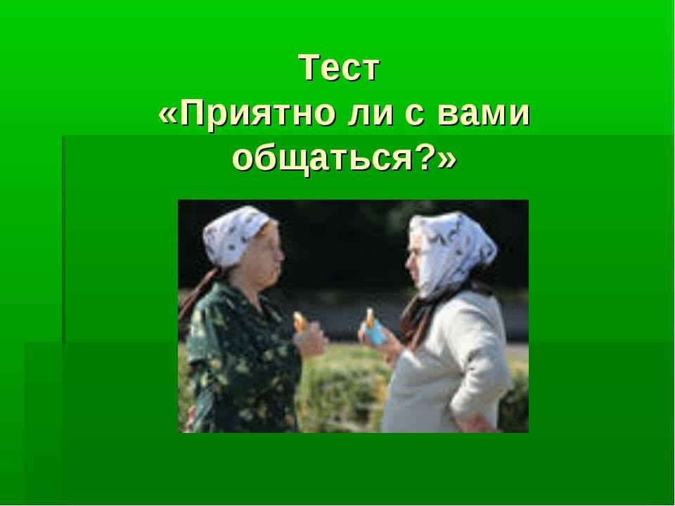 Тест «Приятно ли с вами общаться?»