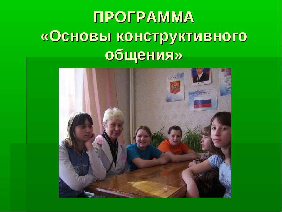 ПРОГРАММА «Основы конструктивного общения»