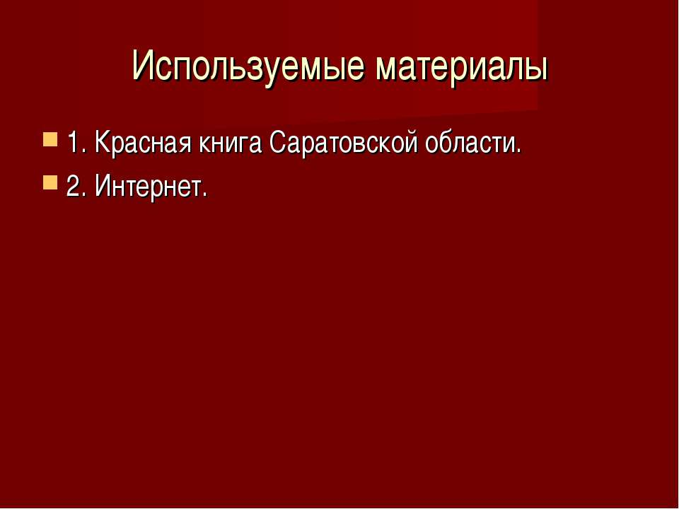 Используемые материалы 1. Красная книга Саратовской области. 2. Интернет.