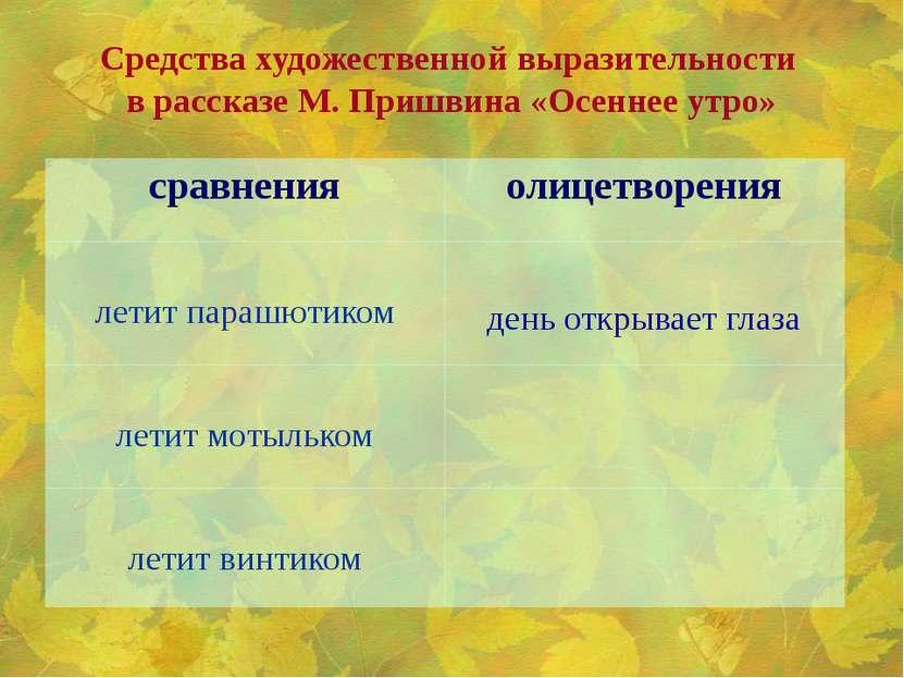 Средства художественной выразительности в рассказе М. Пришвина «Осеннее утро»...