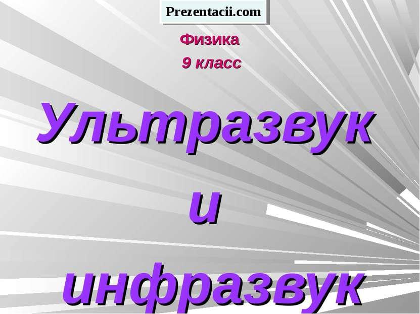 Физика 9 класс Ультразвук и инфразвук Prezentacii.com