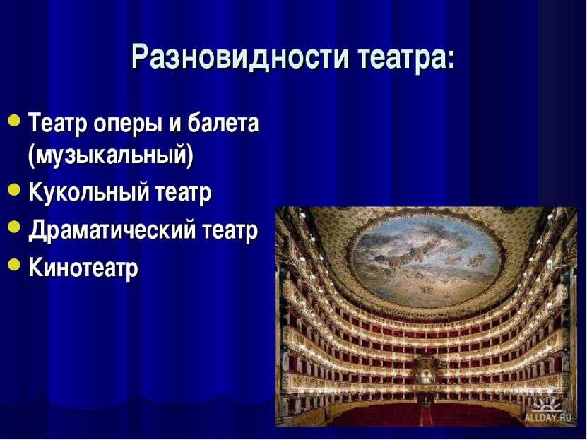 Разновидности театра: Театр оперы и балета (музыкальный) Кукольный театр Драм...