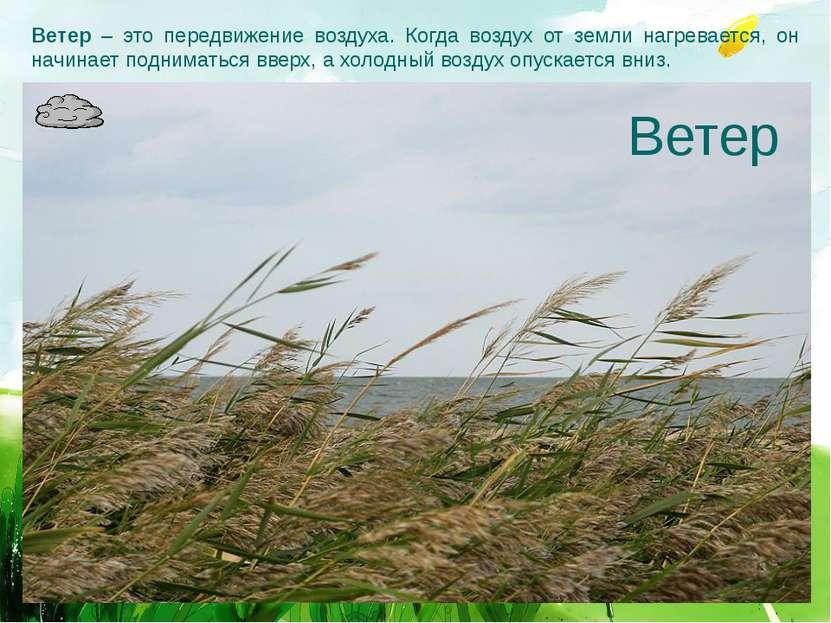 Ветер – это передвижение воздуха. Когда воздух от земли нагревается, он начин...