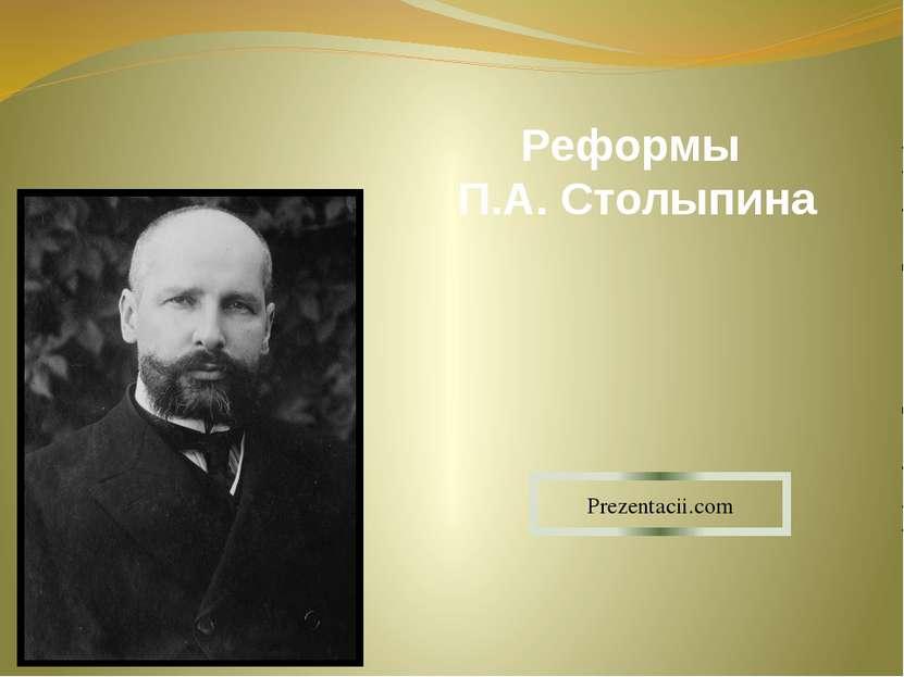 Реформы П.А. Столыпина Prezentacii.com