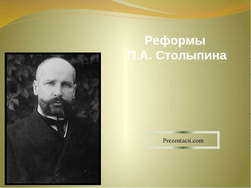 Реформы П.А. Столыпина