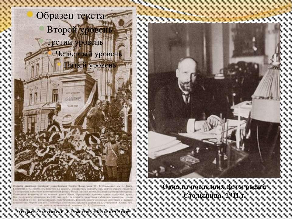 Открытие памятника П. А. Столыпину в Киеве в 1913 году Одна из последних фото...