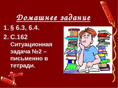 Домашнее задание § 6.3, 6.4. С.162 Ситуационная задача №2 – письменно в тетради.