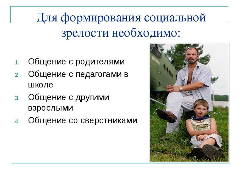 Для формирования социальной зрелости необходимо: Общение с родителями Общение...