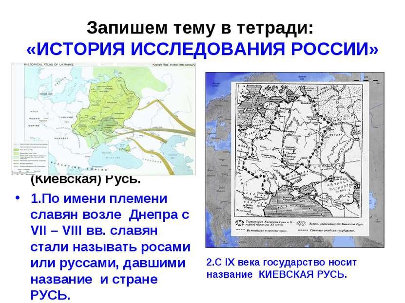 Запишем тему в тетради: «ИСТОРИЯ ИССЛЕДОВАНИЯ РОССИИ» Славяне и фино-угорские...