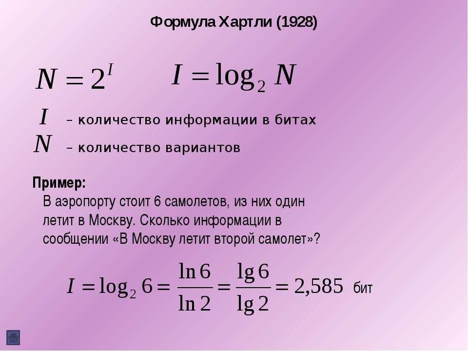Пример: Задача. Определить объем информации в сообщении ПРИВЕТВАСЯ для кодиро...