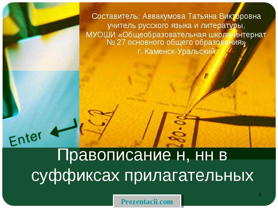 Правописание н, нн в суффиксах прилагательных Составитель: Аввакумова Татьяна...