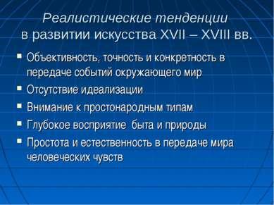 Реалистические тенденции в развитии искусства XVII – XVIII вв. Объективность,...