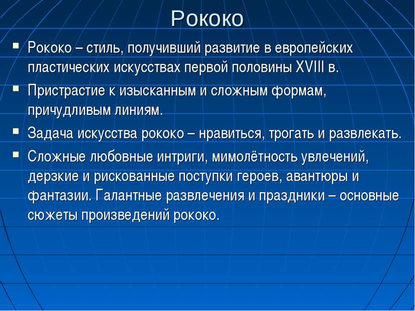 Рококо Рококо – стиль, получивший развитие в европейских пластических искусст...