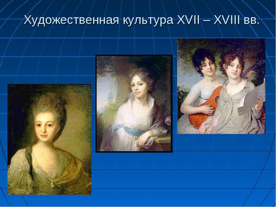 Художественная культура XVII – XVIII вв.